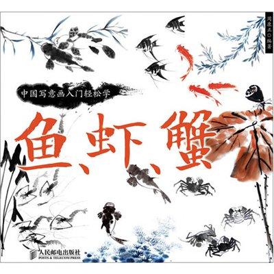 中国写意画入门轻松学:鱼,虾,蟹