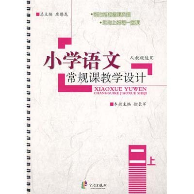 《课件语文小学课教学设计(2常规教版适用)》抽样调查意义的上人图片