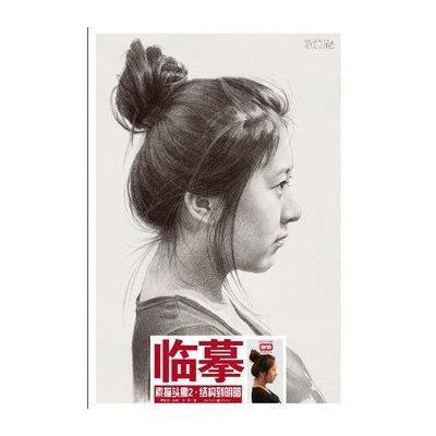 敲门砖·临摹系列美术丛书:素描头像2·结构到明暗