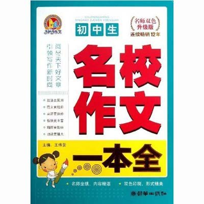 《初中生初中视频一本全(手把手)(2013)》(王伟教学设计作文方案数学名校图片