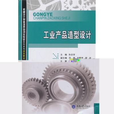 工业产品造型设计图片