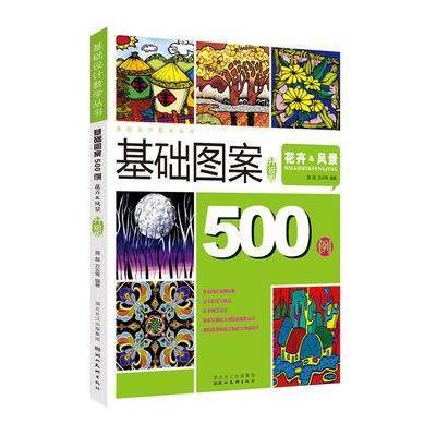 基础设计教学丛书基础图案500例花卉风景升级版