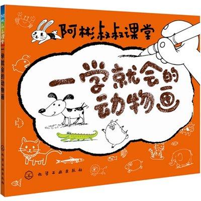 阿彬叔叔课堂--一学就会的动物画