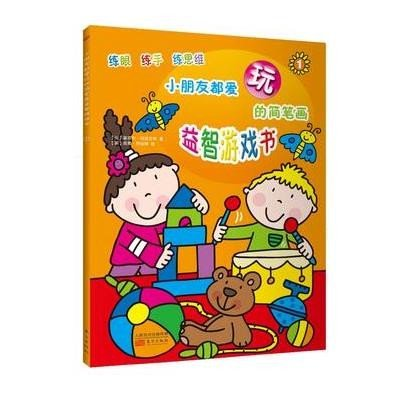 小朋友都爱玩的简笔画益智游戏书1图片