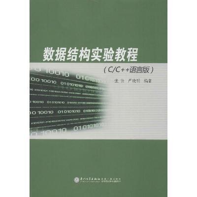 数据结构实验教程(c/c  语言版)
