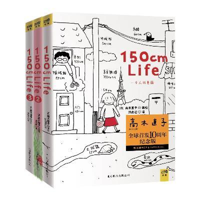 life套装(高木直子首发10周年纪念版)(套装