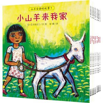 世纪绘本花园(共7册)山羊安静的故事系列图片