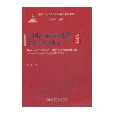 中国产业结构调整和转型升级研究图片