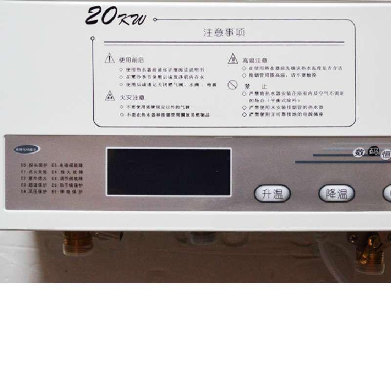 微电脑式 是否防冻 非防冻型 点火方式 电子脉冲 排气方式 强排式