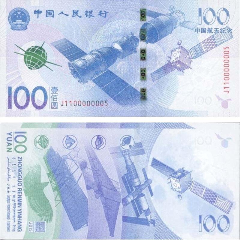 慕旸集藏 2015年中国航天钞纪念钞 单张裸张