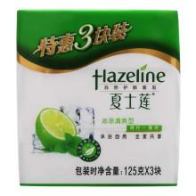 夏士莲(Hazeline)沁凉清爽香皂三块装125g*3【联合利华】
