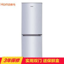 奥马(Homa) BCD-176A7 176升 双门冰箱 家用节能 冷藏冷冻 小型 电冰箱 小冰箱 银色