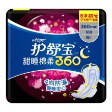 护舒宝(Whisper)甜睡棉柔6片卫生巾(360mm) 宝洁出品 夜用 除异味