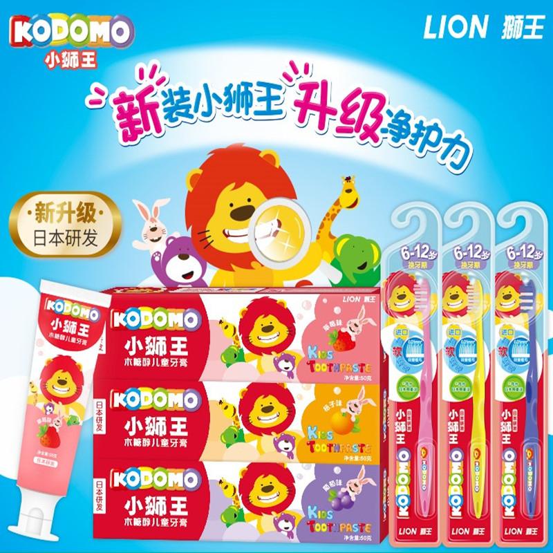 狮王(lion)小狮王木糖醇儿童牙膏40g(葡萄)