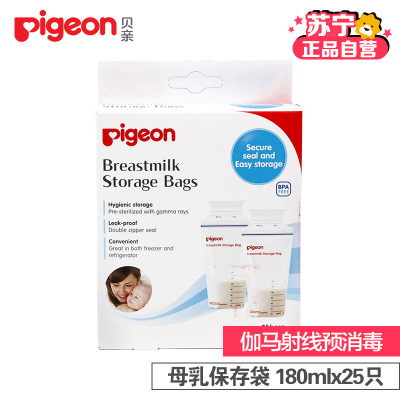 贝亲(PIGEON)母婴幼儿童母乳储存袋180ml 25支 16654