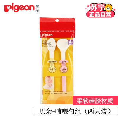 贝亲(pigeon) 哺喂勺组(两只装)DA39 宝宝餐具 硅胶软勺