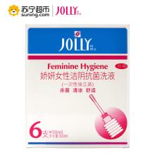 娇妍(JOLLY)女性洁 阴 洗液一次性独立装(6*50ml) 温和清洁 女士