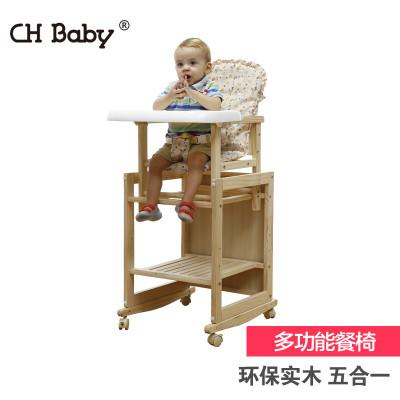 CHBABY高档实木带妈妈椅摇椅功能婴儿餐椅801