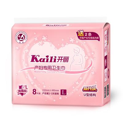 开丽产妇卫生巾产褥期孕妇产后月子恶露专用纸 L号8片 棉柔亲肤