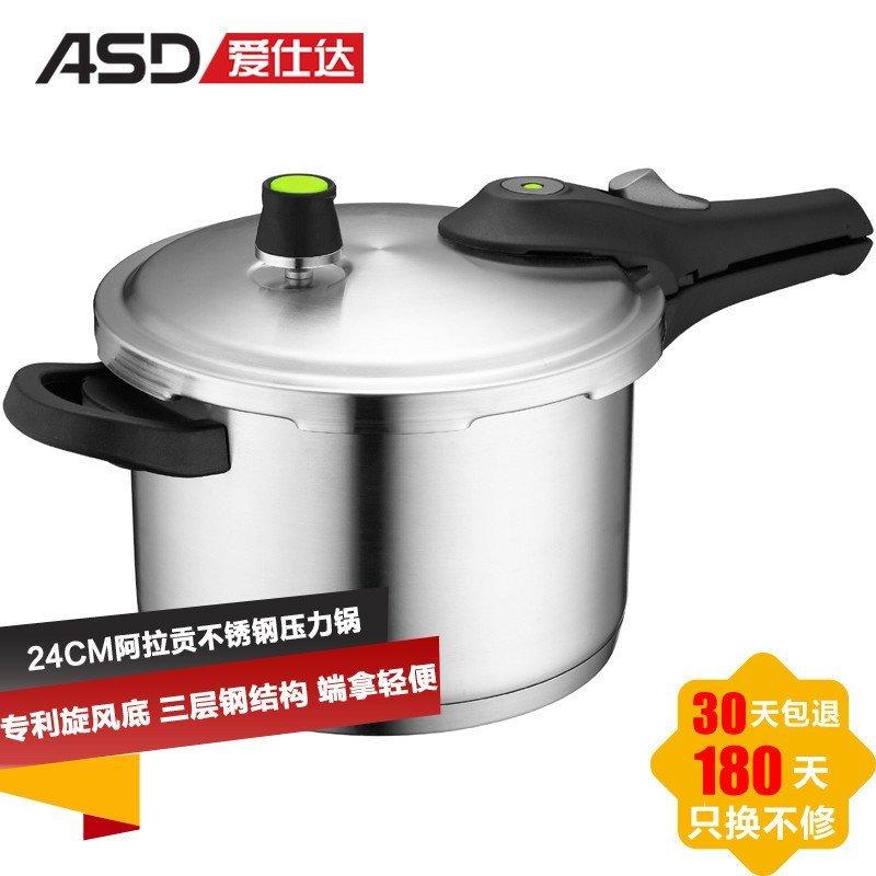 ASD爱仕达24cm阿拉贡不锈钢复底压力锅高压锅QL1824