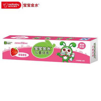 宝宝金水 儿童牙膏草莓味