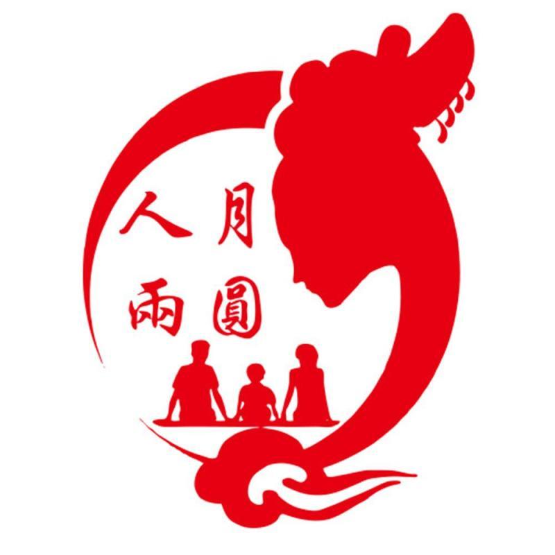 创意元宵刻画春节新年贴画门贴玻璃布置宝葫芦福字饰猴年窗花过年装饰
