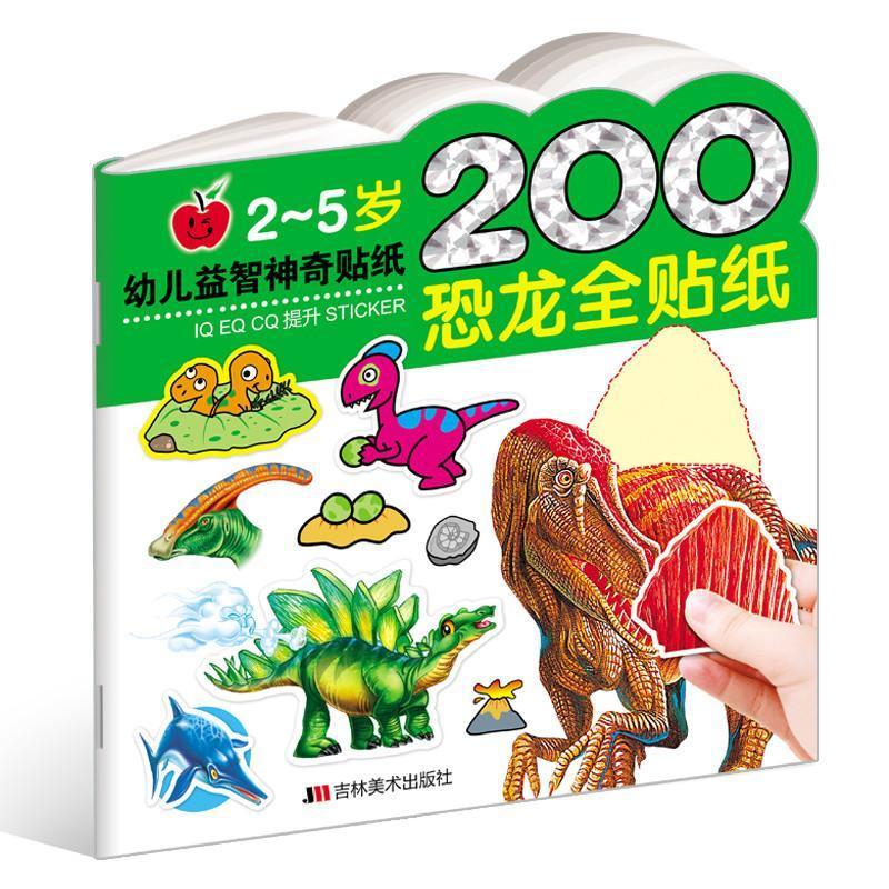 乐婴坊 幼儿益智神奇贴纸200动物/学习/恐龙/识车全贴纸4册 动手玩