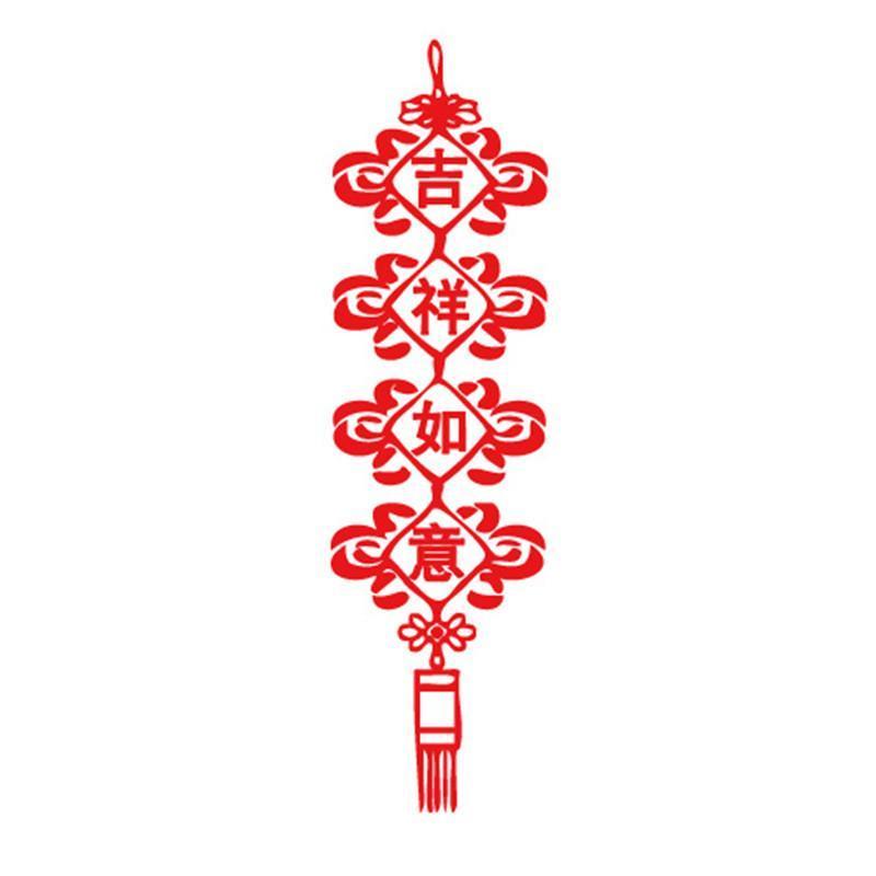 吉祥如意中国结 个性一百2016拉花绒布橱窗贴剪纸童子客厅卫生间窗花