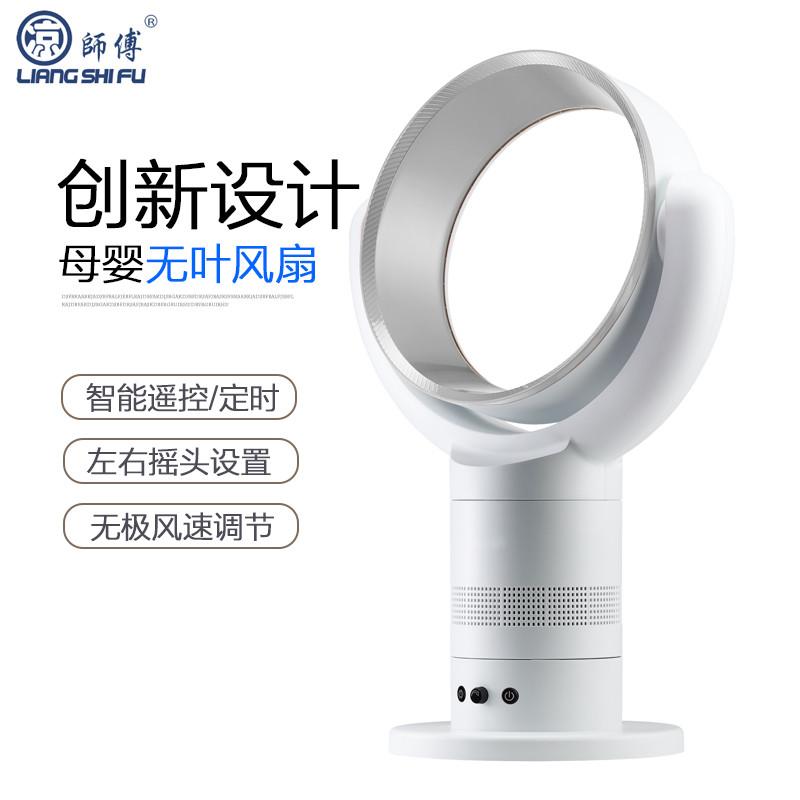 凉师傅无叶风扇台式 遥控定时 电风扇 10寸圆形 LSF-018-3A 白银色