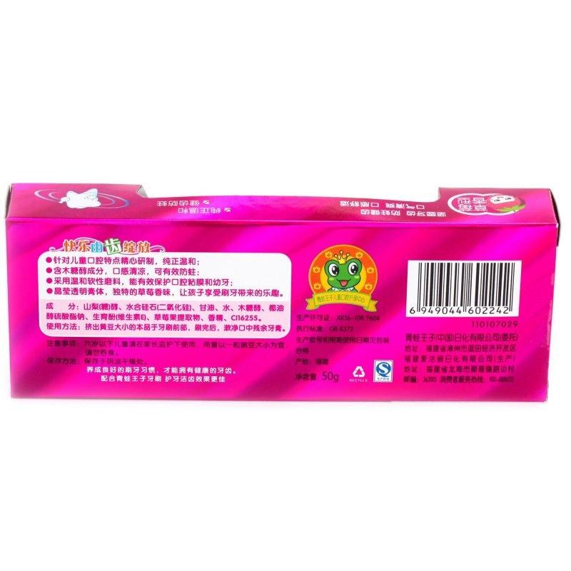 青蛙王子儿童水晶牙膏(草莓)超值装-50g