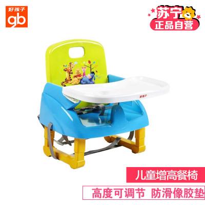 好孩子(Goodbaby)便携式 多功能 增高餐椅 ZG20-W L233BG