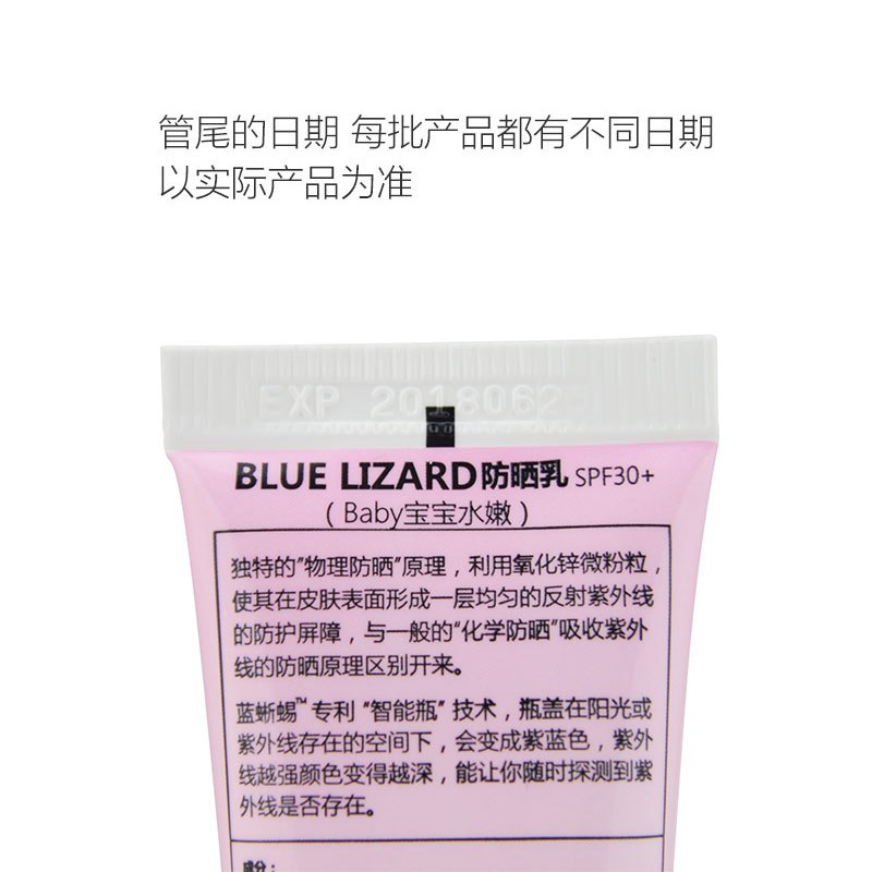 【苏宁自营】蓝蜥蜴Bluelizard 宝宝水嫩物理防晒乳30ML SPF30+ 儿童成人通用,防水防汗 婴儿防晒