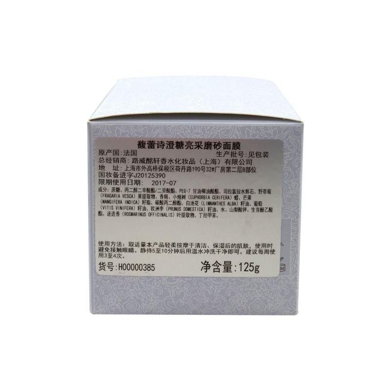 【苏宁超市】馥蕾诗(Fresh)澄糖亮采磨砂面膜125g 黄糖面膜温和滋养 温和清洁角质