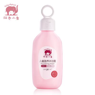 紅色小象兒童盈養沐浴露255ml 嬰兒寶寶護膚沐浴乳 八無添加