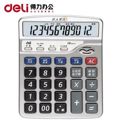 得力deli1525 办公商务计算器 记忆储存 12位数真人语音型计算器