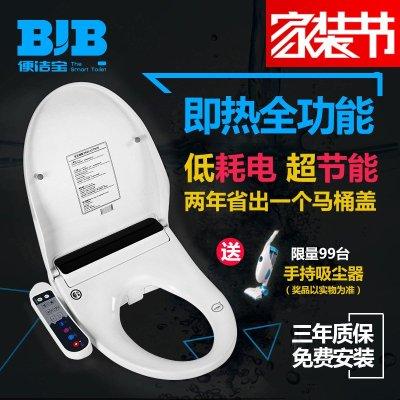 便洁宝bjb 加热智能马桶盖 卫洗丽通用洁身器马桶盖 全功能智能坐便盖