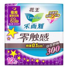 花王乐而雅(Laurier)夜用卫生巾 零触感特薄护翼型30cm12片 花王出品 国产