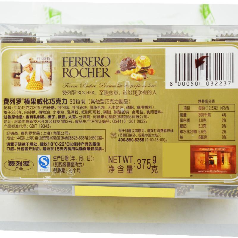 费列罗榛果威化巧克力30粒装375g