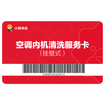 空調內機清洗服務卡(掛壁式)