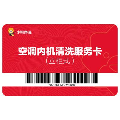 空調內機清洗服務卡(立柜式)
