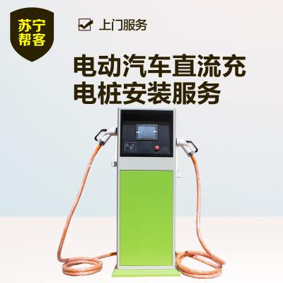 電動汽車直流充電樁安裝服務(訂金) 幫客安裝服務 上門安裝服務