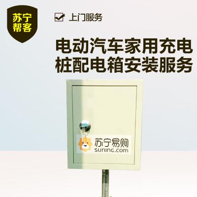 電動汽車充電樁配電箱安裝服務 幫客安裝服務 上門安裝服務