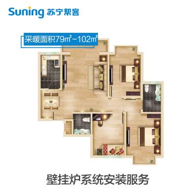 采暖面积79㎡-102㎡天然气壁挂炉家庭采暖暗装暖气片系统服务 三房两厅一卫标准实用型套餐