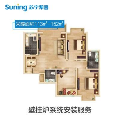 采暖面积113㎡-152㎡天然气壁挂炉家庭采暖暗装暖气片系统服务 四房两厅两卫标准实用型套餐