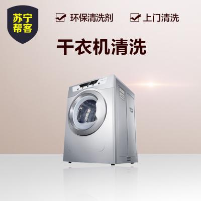 干衣机清洗服务 帮客上门服务