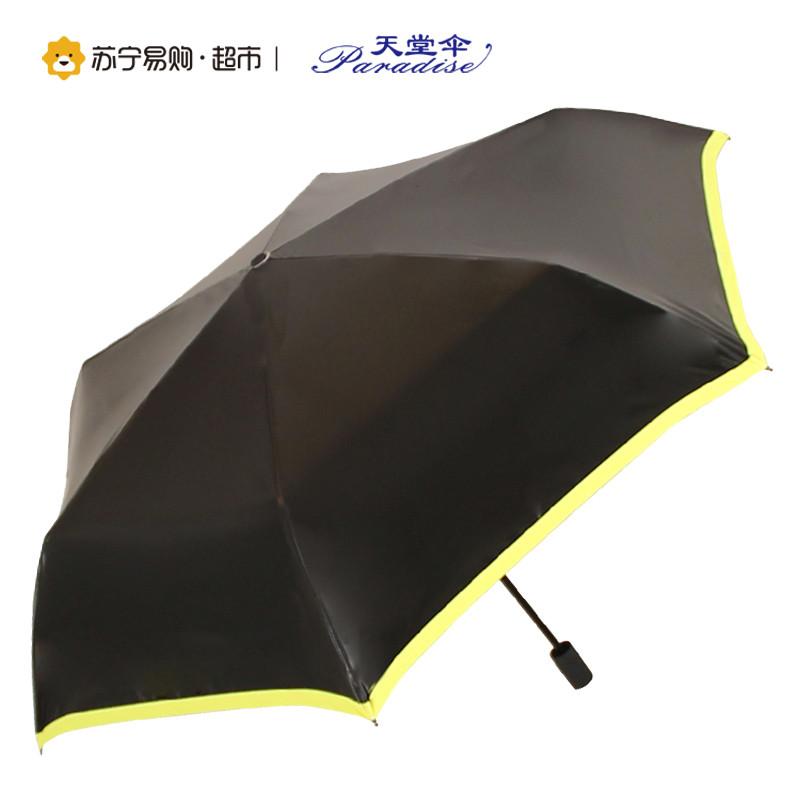天堂伞(防晒UPF50+)碳纤黑丝靓胶色织三折铅笔晴雨伞遮阳伞 31016ELCJ 亮黄边