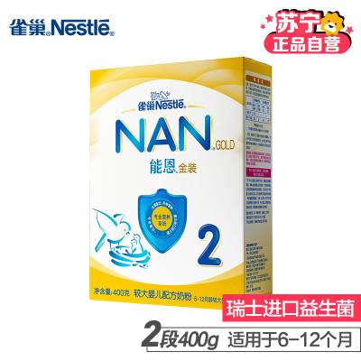 雀巢Nestle能恩2 较大婴儿配方奶粉 2段(6-12个月)400克