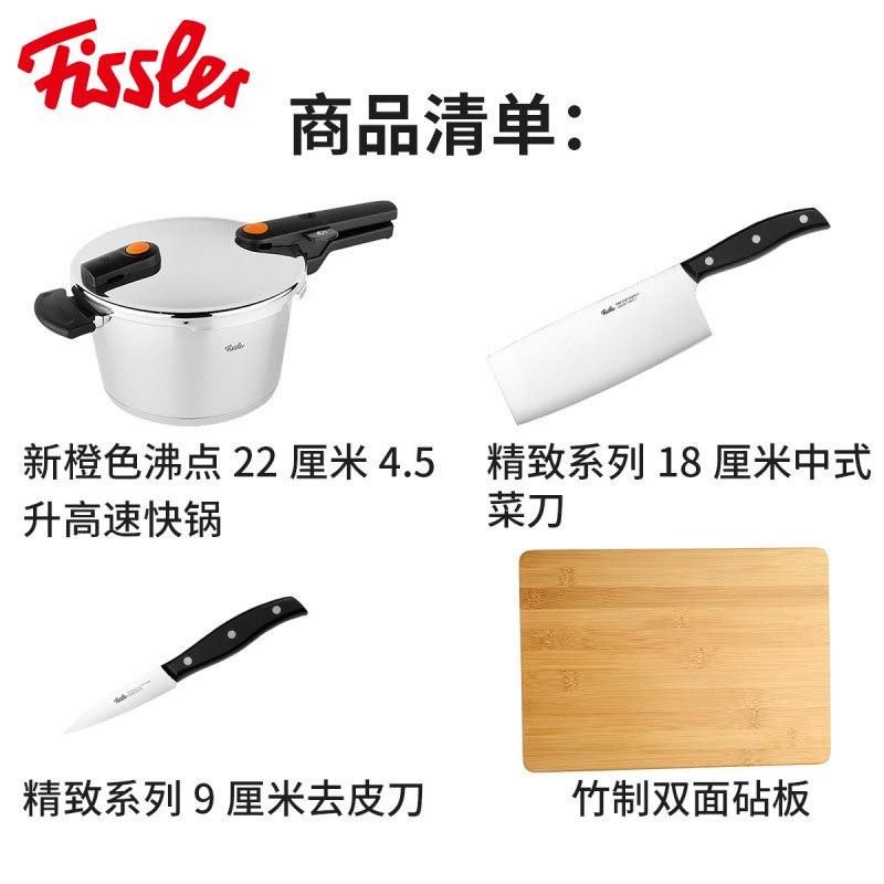 菲仕乐(fissler )锅具套装 TZ00000866 高速快锅 高压锅压力锅 精致系列刀具套装
