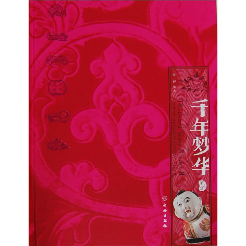 千年梦华(第2编中国古代陶瓷枕)(精)