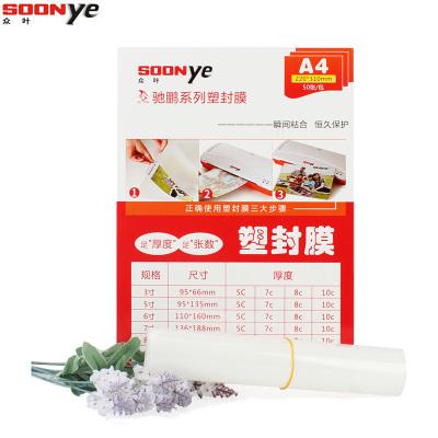 众叶(SOONye)A4 7C塑封膜 50张/包 过塑膜 透明高清加厚护卡膜 透明保护膜 照片护卡膜塑封机耗材装订耗材